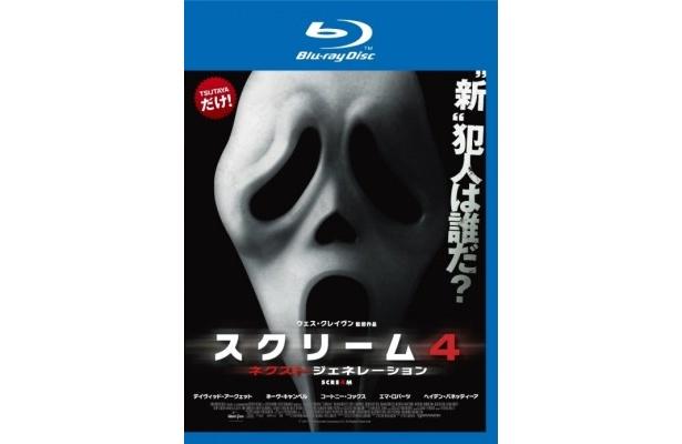 『スクリーム4 ネクスト・ジェネレーション』BD&DVDのレンタルはTSUTAYA限定!