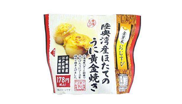 昨年11月に発売された人気商品、「陸奥湾産ほたてのうに黄金焼き」(178円)