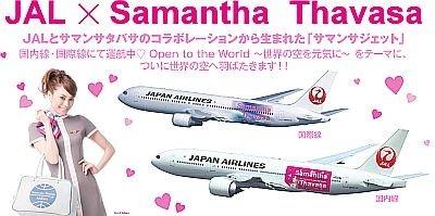 「JAL×Samantha Thavasaジェット」は楽しいキャンペーンを実施