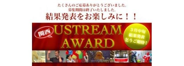 ノミネート作品の募集が終了した「関西USTREAM AWARD」。いよいよ結果発表の日が迫っています!