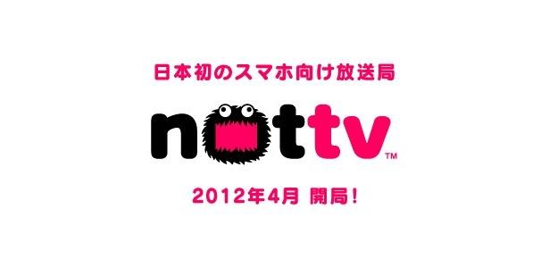 スマホで楽しむNOTTV(ノッティー...