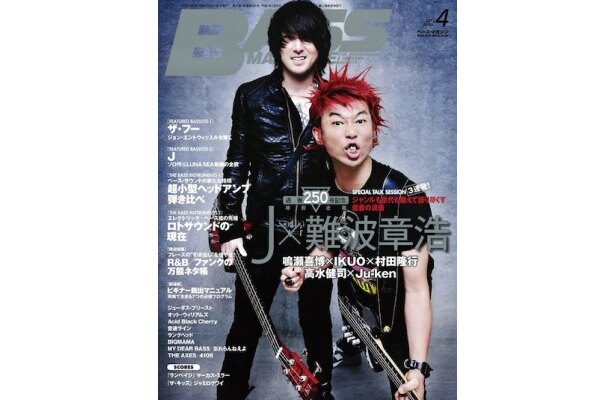 Jと難波章浩が「Bass Magazine」通巻250記念号で初コラボ