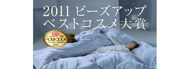 ベッドに倒れこむぎりぎりまで目を閉じずに、というオーダーがあったそう