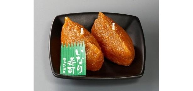 おいしそう!でも食べられません!「いなり寿司キャンドル」(525円)