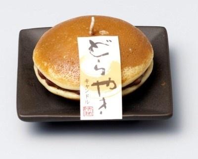 あんこたっぷり!「どらやきキャンドル」(525円)