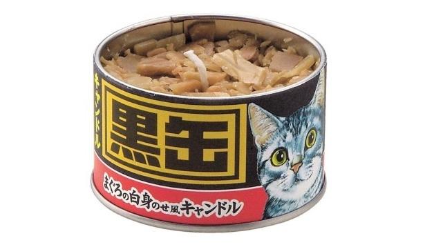 大切なペットにもどうぞ!「黒缶キャンドル」(714円)