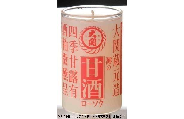 甘くておいしい「大関甘酒ローソク」(714円) ※「大関」 「ワンカップ」は大関株式会社の登録商標です。