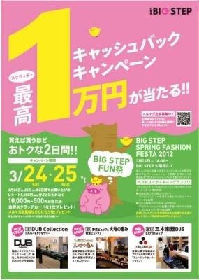 「心斎橋ビッグステップ」では春のフェアの一環として3/24(土)にファッションショーが開催!