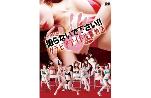「撮らないで下さい!! グラビアアイドル裏物語」のDVDボックスは5/25(金)発売決定!