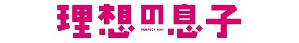 「理想の息子」(日本テレビ系)のDVD-BOX&Blu-rayが7月18日(水)に発売決定