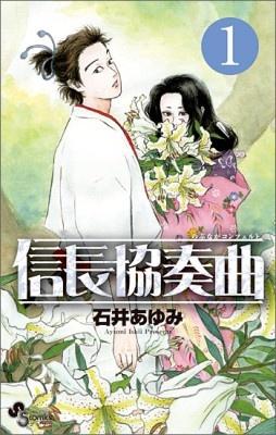 石井あゆみさんの「信長協奏曲」