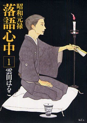 雲田はるこさんの「昭和元禄 落語心中」