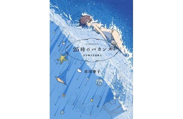 市川春子さんの「25時のバカンス 市川春子作品集II」