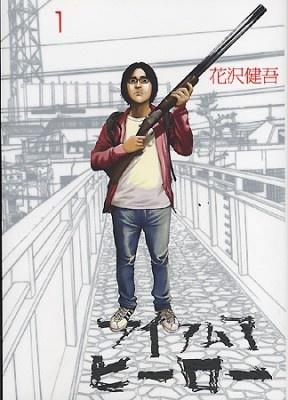 花沢健吾さんの「アイアムアヒーロー」