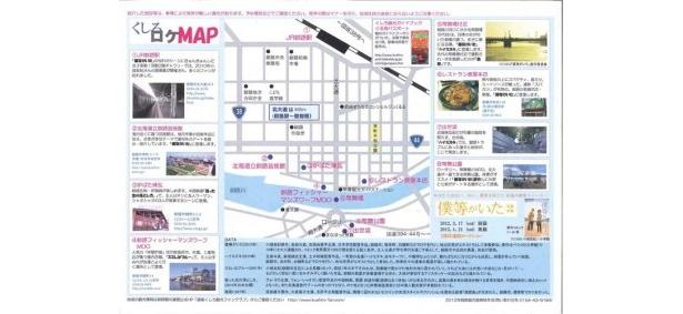 釧路駅から幣舞公園までの街ナカロケマップ
