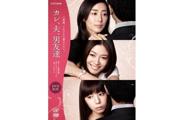 真木よう子主演のドラマ「カレ、夫、男友達」(NHK総合)がDVD、Blu-rayで発売する