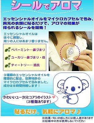 「シールdeアロマ」は胸元に貼るアイテム