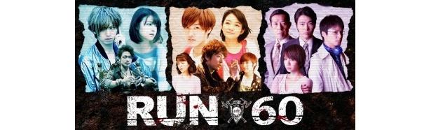 4月よりTOKYO MX、MBS、CBCなどで放送されることが決定したドラマ「RUN60」