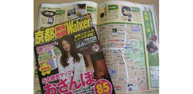 センター綴じ込み付録「京都観光地図ウォーカー」