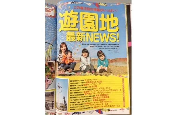 新アトラクションやイベント続々の遊園地最新ニュース