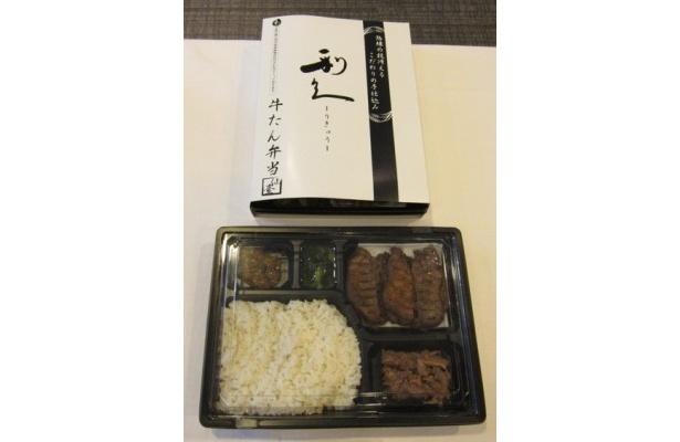 「東京駅エキナカグルメ・オブ・ザ・イヤー」お弁当部門1位に輝いた仙臺たんや 利休「牛たん弁当」