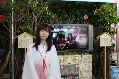 かわいい巫女がニコニコ神社ブースで観客をお出迎え!