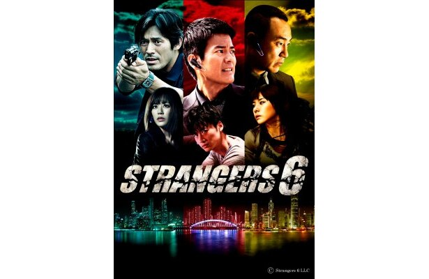 連続ドラマ「ストレンジャーズ6」で、唐沢寿明、オ・ジホ、ボウイ・ラムら日中韓の豪華俳優陣が共演!