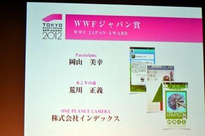 「ONE PLANET CAMERA」は優秀賞とWWFジャパン賞のW受賞となった