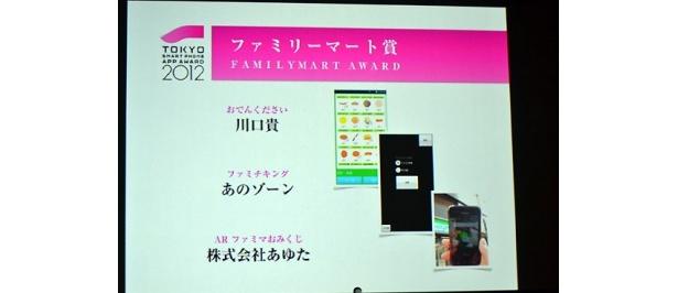 ファミリーマート賞を受賞した「AR ファミマおみくじ」