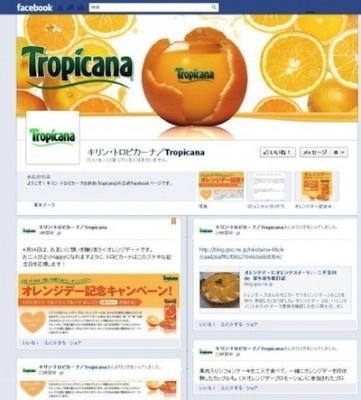 【写真】オレンジデー体験エピソードやプレゼント企画満載のトロピカーナ公式Facebookページをチェック!