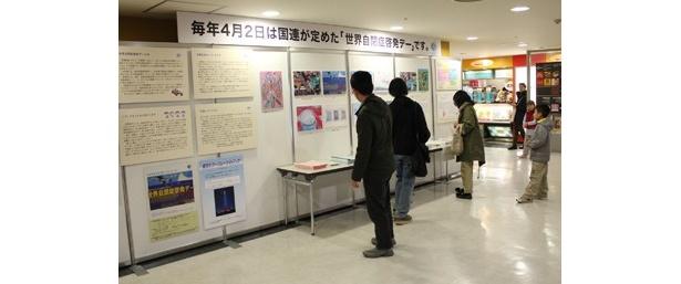 フットタウン2階特設コーナーで自閉症を啓発するパネル展示を開催