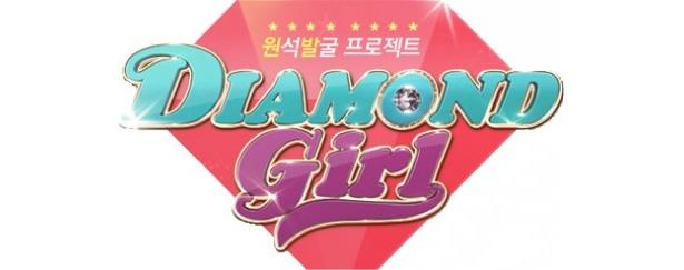韓国版「ダイヤモンドガール」は3月29日(木)の夜11時から初回放送される