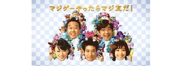 ソーシャルカードゲーム「大召喚!!マジゲート」のTVCMに出演するさまぁ~ず、佐藤隆太、優香、深田恭子