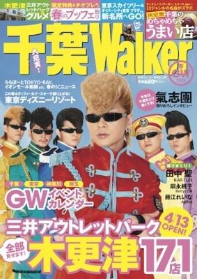 3月30日(金)発売「千葉Walker 春GW 2012」の表紙は氣志團