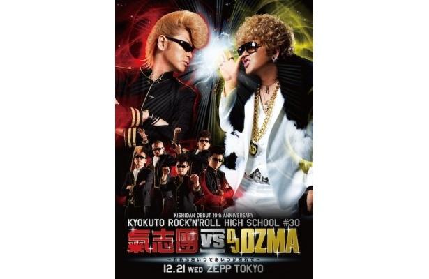 氣志團は3月28日にライブDVD極東ROCK'N'ROLL HIGH SCHOOL「氣志團 vs DJ OZMA」を発売したばかり