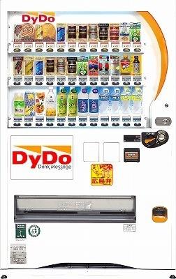 広島弁のダイドーのおしゃべり自販機