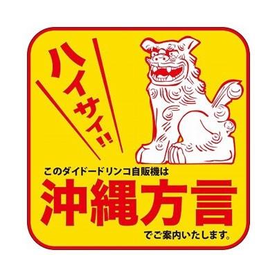 沖縄弁の強調ステッカー