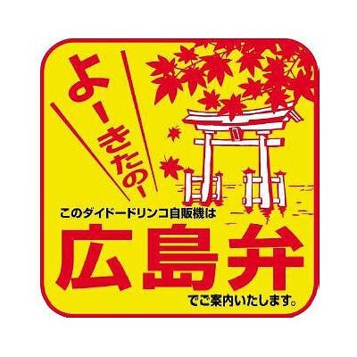広島弁の強調ステッカー