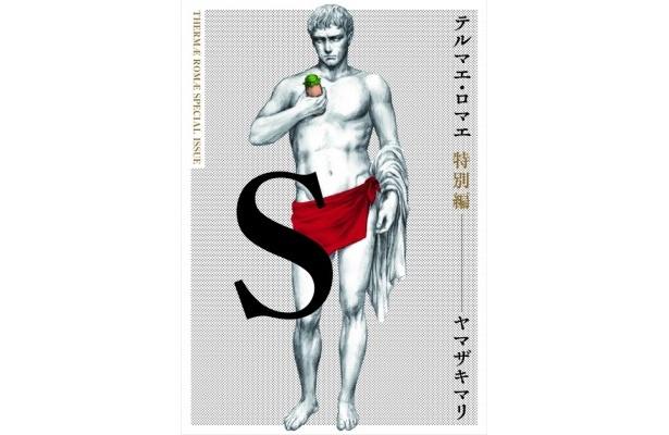 コミック「テルマエ・ロマエ 特別編」表紙は、ヤマザキマリ直筆のフルーツ牛乳とバスタオルを持つ彫像バージョン