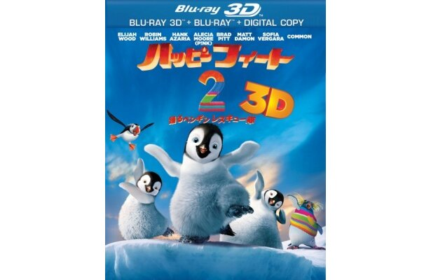 発売中の『ハッピー フィート2 踊るペンギン レスキュー隊』3Dブルーレイ