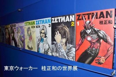 ずらりと並んだ「ZETMAN」のコミックス