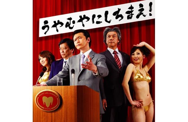 3月11日発売「うやむやにしちまえ!」はテレビ東京系ドラマ24「セレぶり3」のエンディングテーマ
