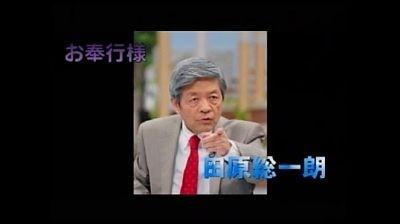 お奉行様役の田原総一朗さん