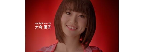 大島優子は「まず、自分が笑顔になること。その笑顔が、周りに伝わるといいな…」と応援する