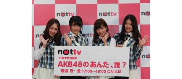 開局記念セレモニーに登場したAKB48