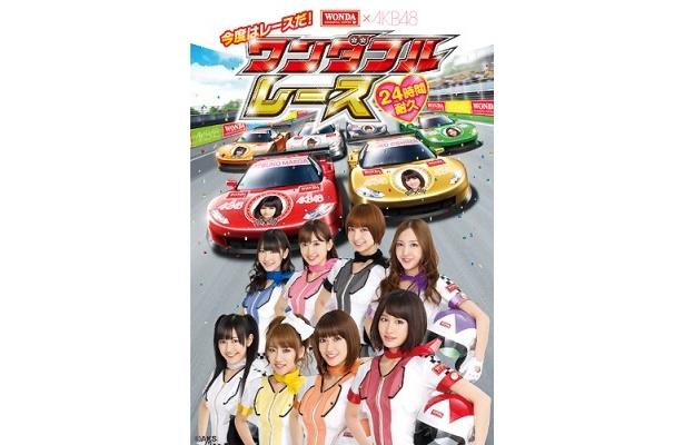 華麗なレーサー姿を披露するAKB48メンバーたち