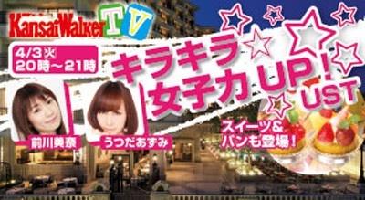 関西ウォーカーTV「キラキラ☆女子力UP!UST」