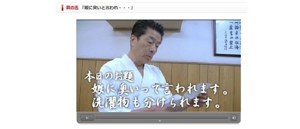 """【写真】公式サイトの""""Web版 倉田道場""""では、「娘に臭いと言われている」との悩み相談が寄せられた"""