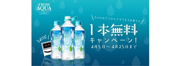 """Suicaを使って次世代自販機で買うだけ!""""3本購入して1本無料""""キャンペーンが開始"""