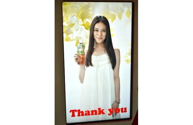 【写真】爽健美茶を購入すると見られる武井咲さんのオリジナル映像